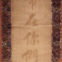 ChineseScroll5a[1].jpg