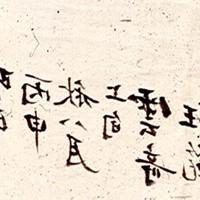 ChineseScroll6[1].jpg