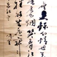 ChineseScroll-1[1].jpg